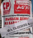 фото ЗакС политика <b>Главы муниципальных образований: Гражданских активистов используют для
