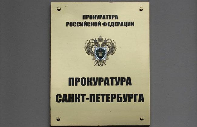 фото ЗакС политика Прокуратура требует уволить пять муниципалов за молчание о доходах