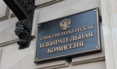 фото ЗакС политика Черепанов призвал ужесточить наблюдение за формированием избиркомов