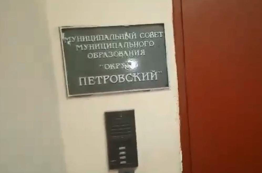 фото ЗакС политика Потенциальных кандидатов в мундепы МО «Петровский» вытолкали из здания администрации