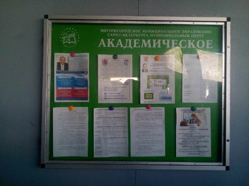 фото ЗакС политика ИКМО «Академическое» 40 минут не принимала документы выдвиженцев из-за «саботажа»