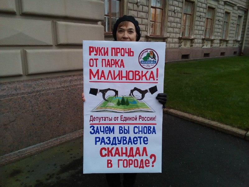 "фото ЗакС политика Защитники парка Малиновка будут биться за места в совете МО ""Пороховые"""
