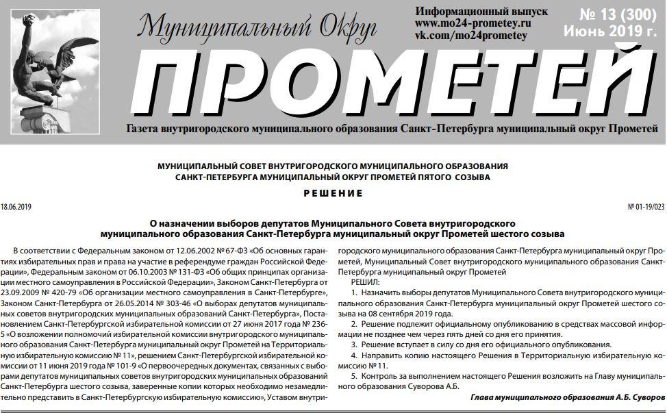 фото ЗакС политика Решение об объявлении выборов в МО «Прометей» вступило в силу