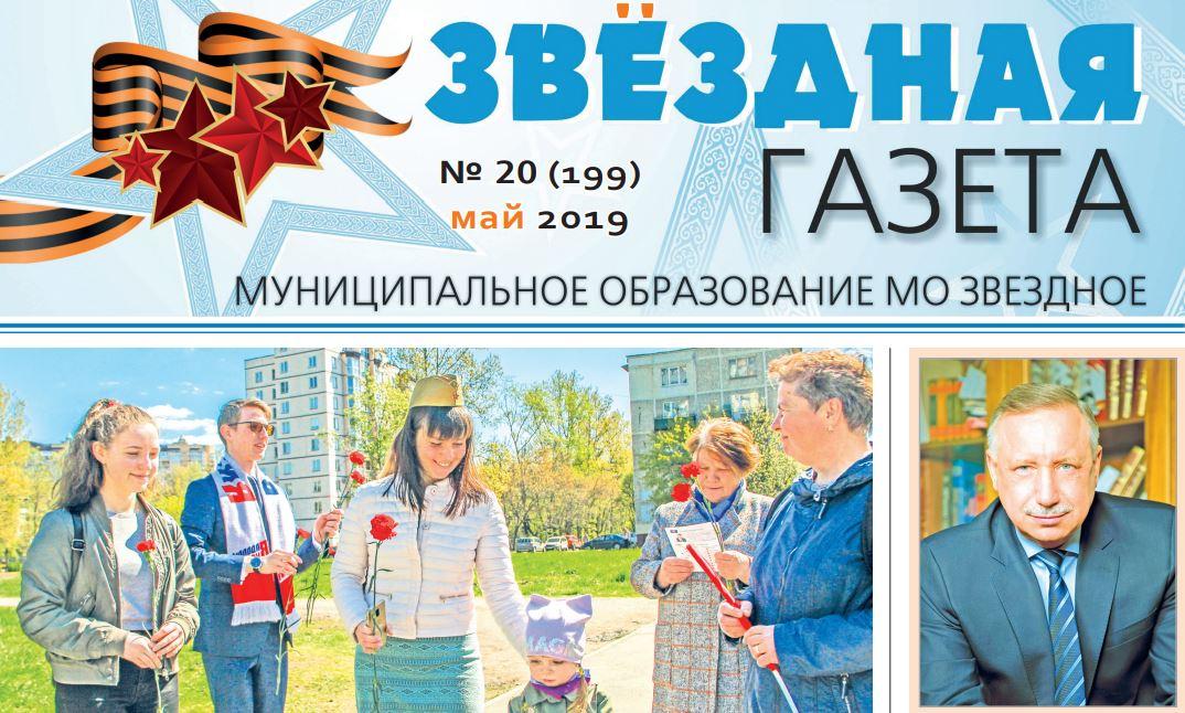 фото ЗакС политика Жители МО «Звездное» ищут муниципальную газету с объявлением о выборах